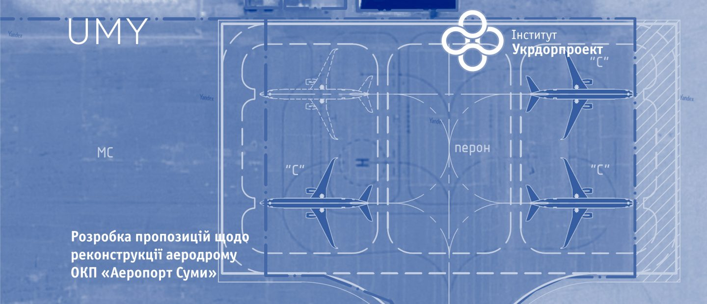 """Proposals for the reconstruction of the regional """"Airport Sumi"""""""
